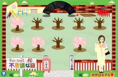 fushiginaniwa-03-22.jpg