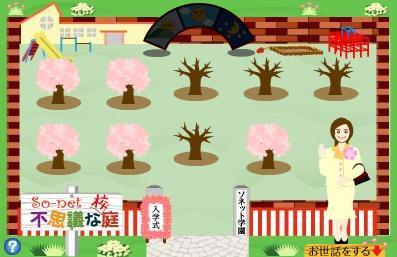 fushiginaniwa-03-25.jpg