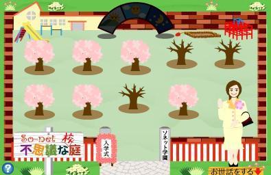 fushiginaniwa-03-28.jpg