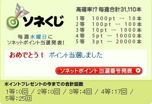 sonekuji-06-24.jpg